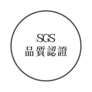 SGS品質認證